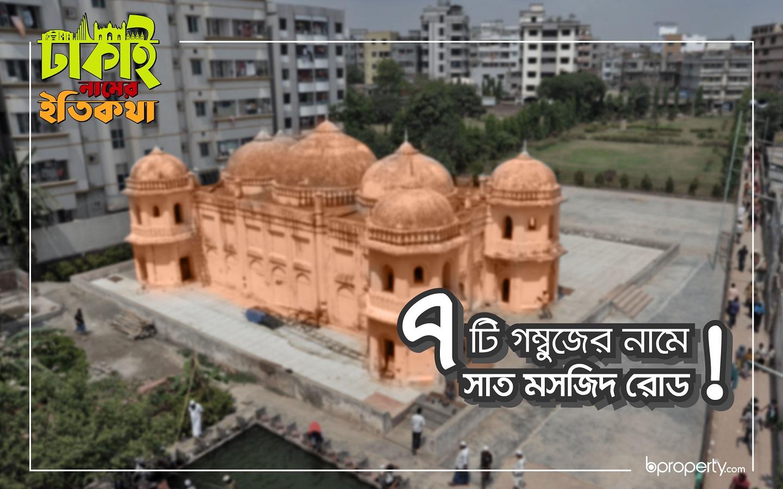 Sat masjid road