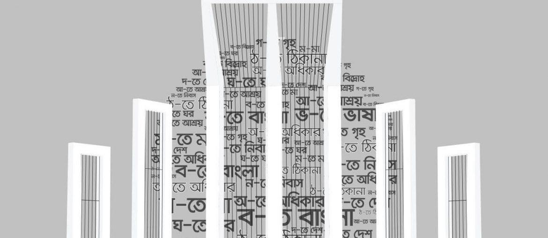 The Language of People in Bangladesh - Bproperty